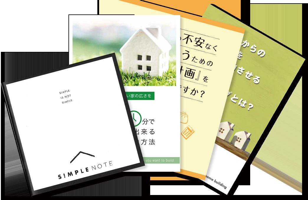 4種類SET 小冊子プレゼント